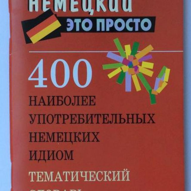 400 наиболее употребительных немецких идиом.Тематический словарь