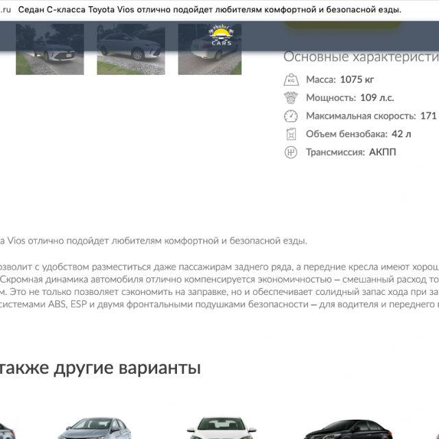 Наполнение сайта по аренде автомобилей на о. Пхукет