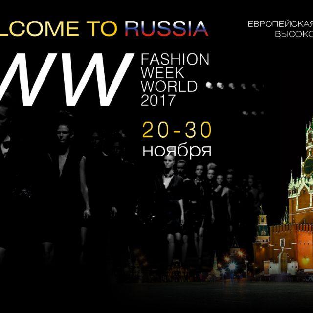 Презентация для недели моды