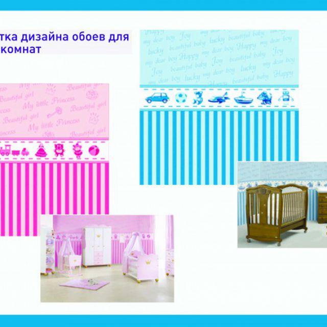 Разработка обоев для детских комнат