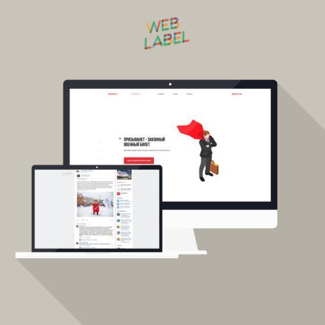 Вирусный маркетинг для проекта Призыва Нет
