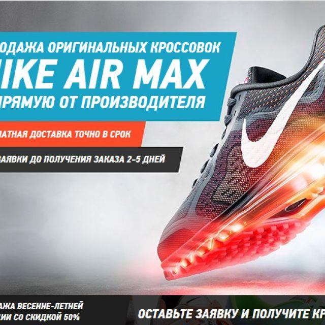 Сайт по продаже кроссовок