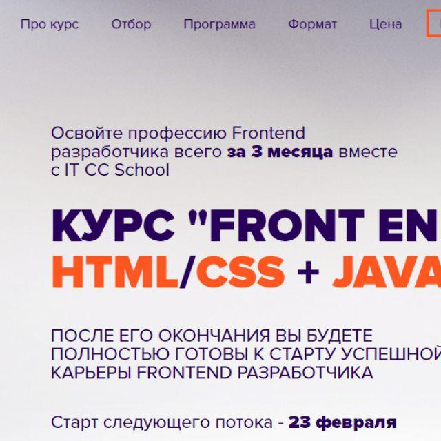 Сайт школы IT