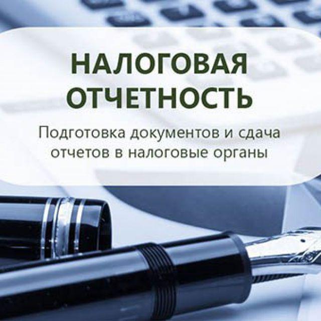 юридическое и бухгалтерское сопровождение малого бизнеса