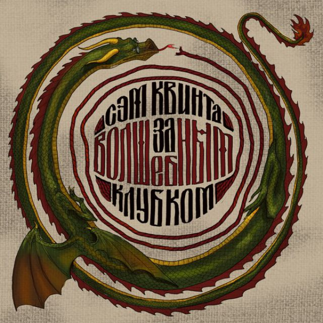 Обложка для альбома