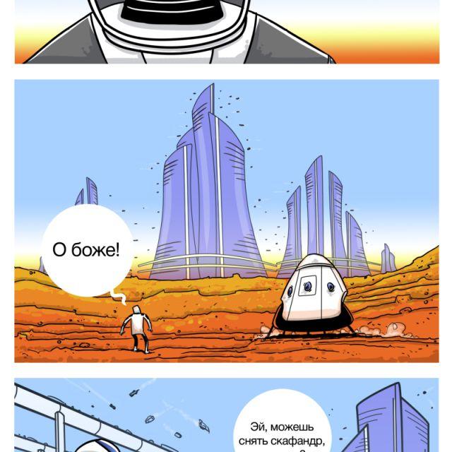 Комикс об Илоне Маске