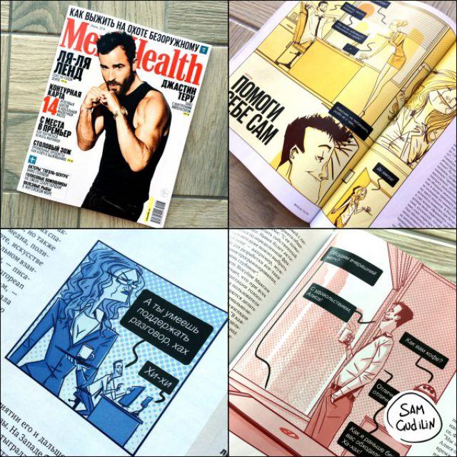 Комикс для журнала Men`s Health (июнь 2019)