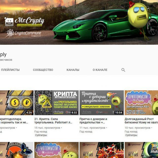 Оформление youtube канала Мистер Крипли (Mr.Cryply)