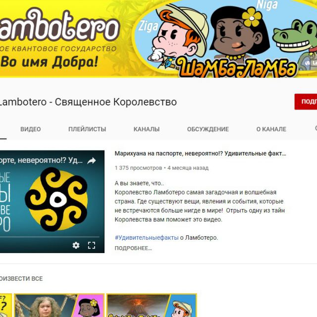 Оформление youtube канала Lambotero