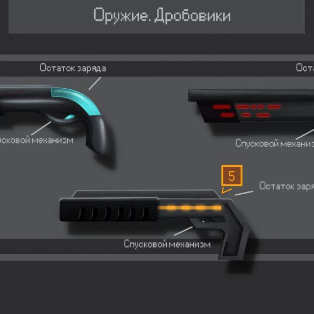 Оружие к игре