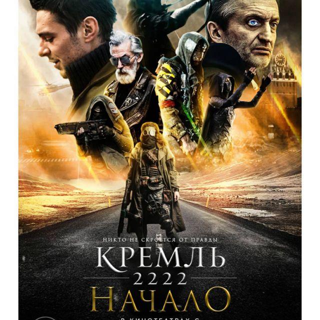 """Постер для фильма """"Кремль 2222: Начало"""""""
