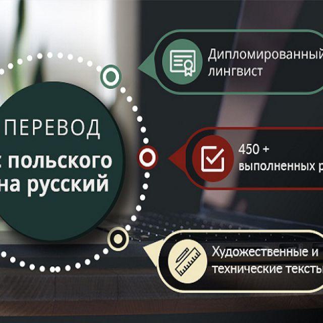 Удаленная работа для переводчиков польского субтитры фриланс