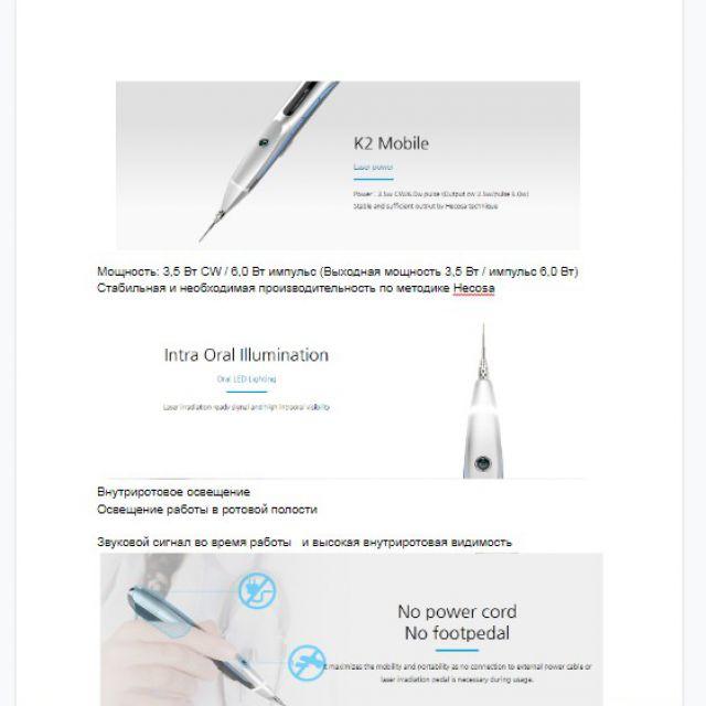 Перевод сайта с лазерами для стоматологии
