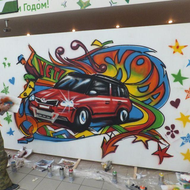 Роспись стен, аэрография, граффиити