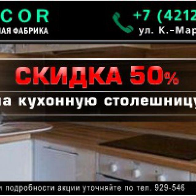 """Анимационный html5 баннер """"Декор"""""""
