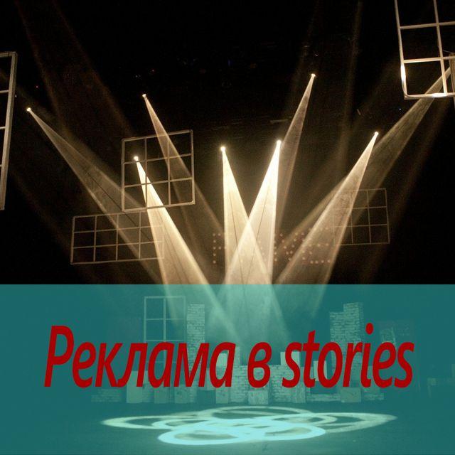 Рекламный ролик для stories