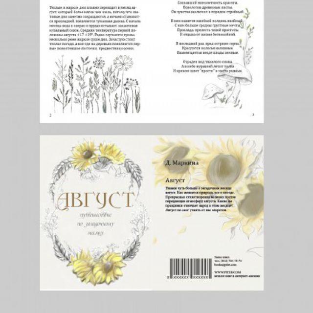 Иллюстрация книги