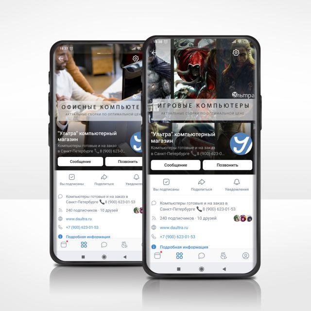 Слайдер для группы ВК в мобильной версии