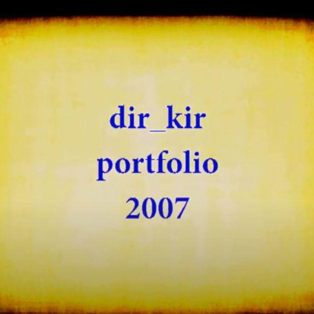 Портфолио 2007