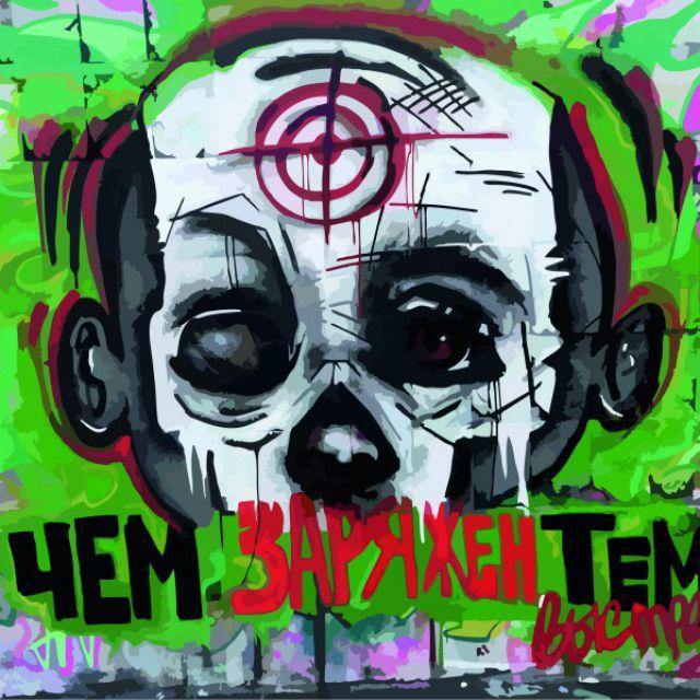 Граффити перед Олимпом