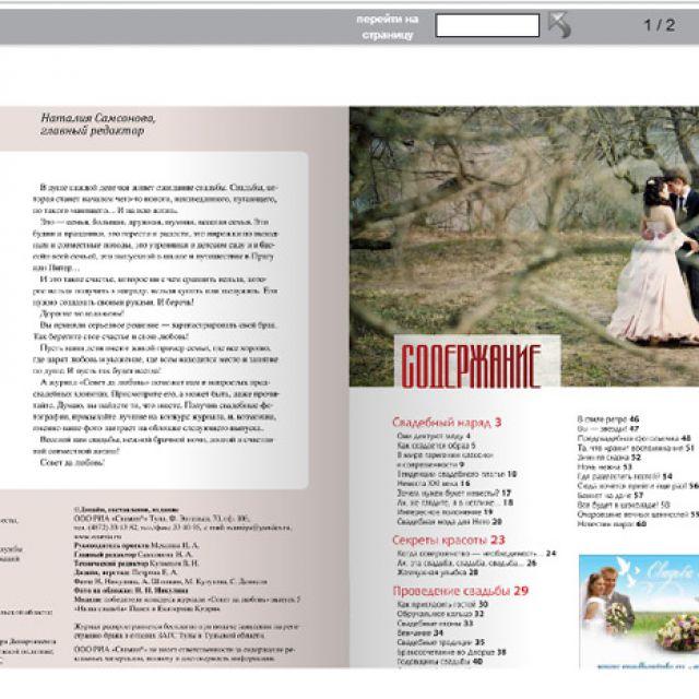 Еще одни журнал по заказу веб студии