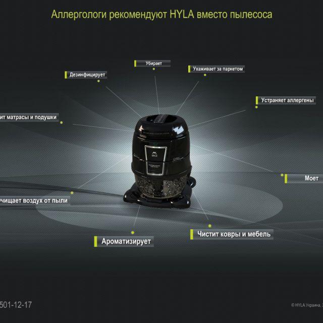 Очистительная система Hyla - флеш-сайт