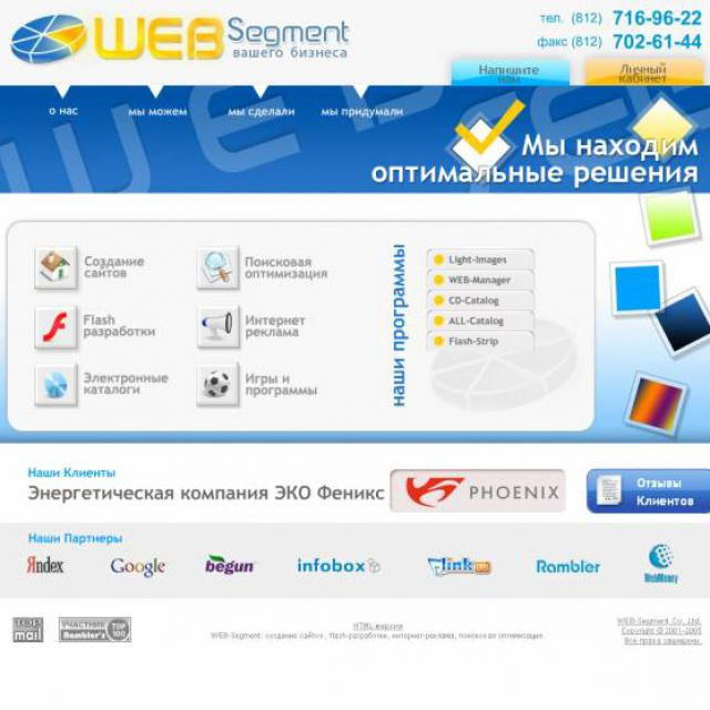 Интернет-студия WEB-Segment