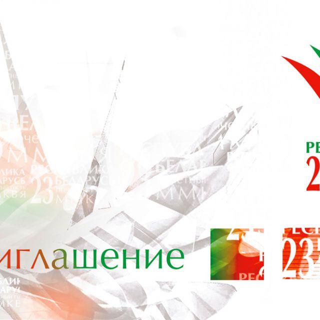 Приглашение - Беларусь - почетный гость ММКВЯ 2010
