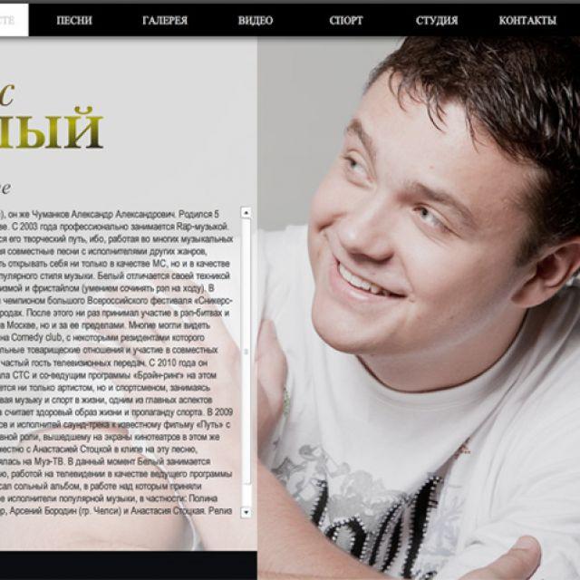 Флэш сайт для артиста MC Белый