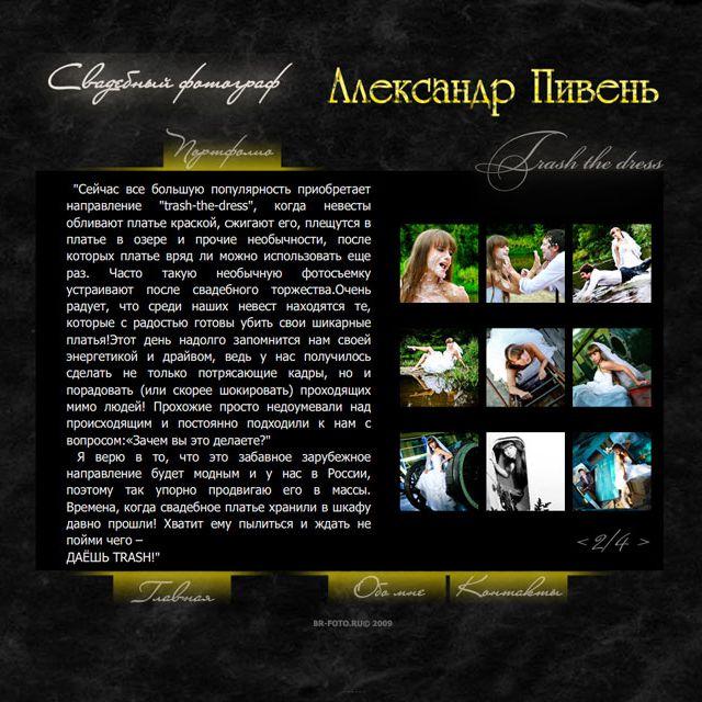 Страница галереи на сайте А.Пивня