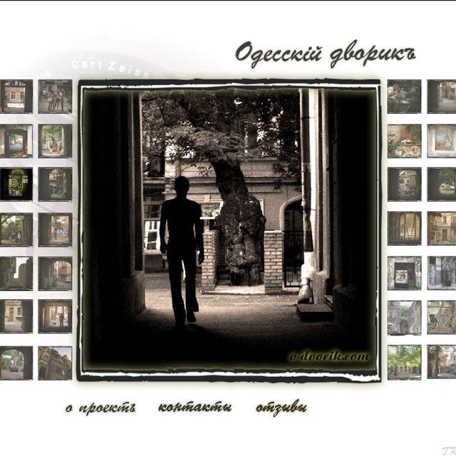Сайт фотографий г.Одесса