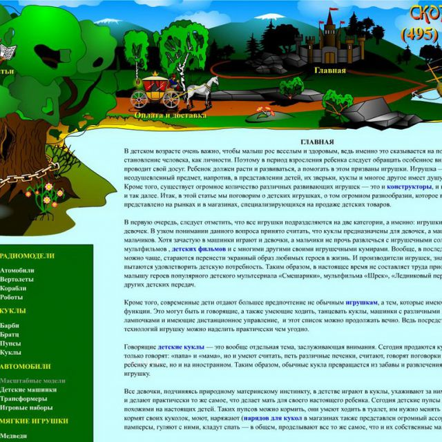 Сайт магазина игрушек