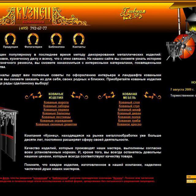 Сайт кузни