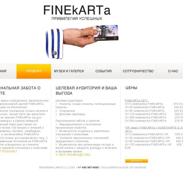 Сайт Finekarta
