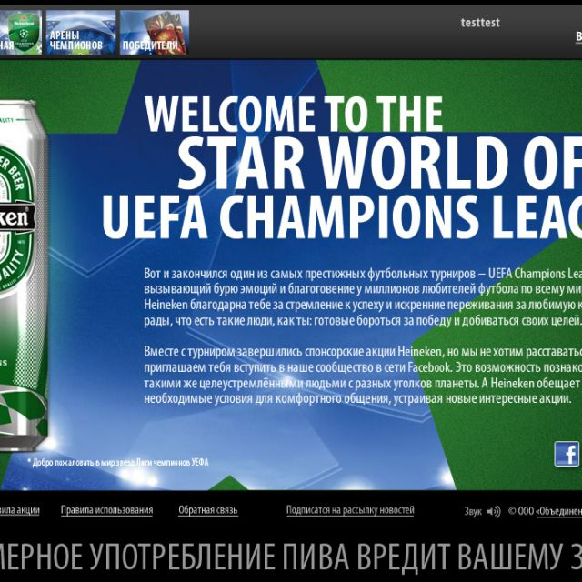 Heineken UEFA Champions League (Flash + 4 игры)