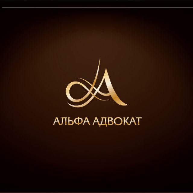 Альфа Адвокат