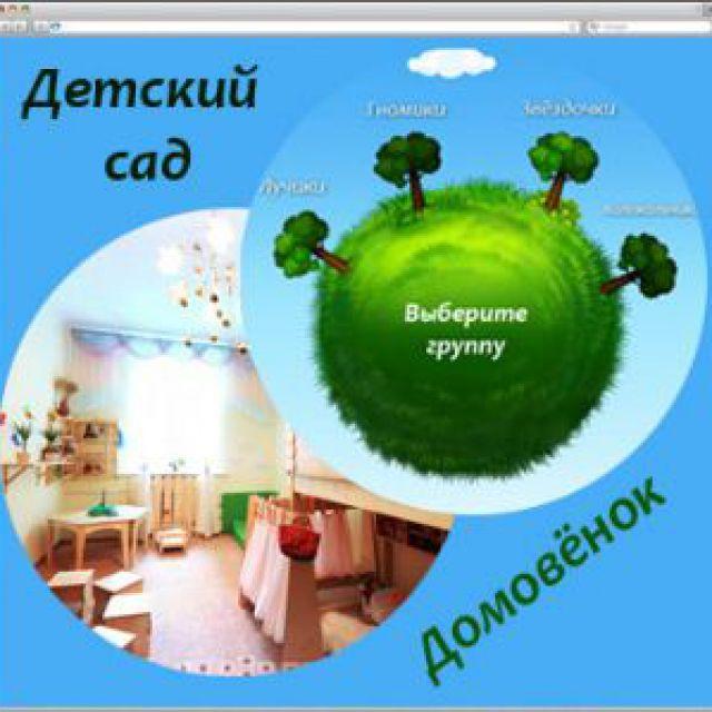 Виртуальный тур по Детскому саду Домовёнок
