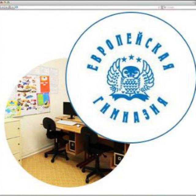 Виртуальный тур по Европейской гимназии