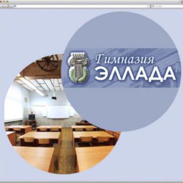 Виртуальный тур по Гимназии Эллада
