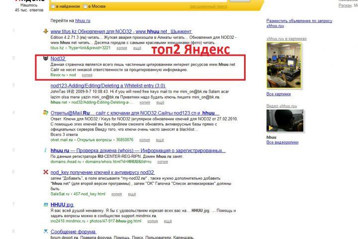 Вывод сайта в топ яндекс Бирск интересные интернет реклама