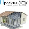 ЛСТК Проект
