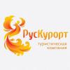 "ООО ""РусКурорт"""