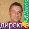 Александр Директ/Ads(Adwords)