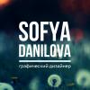 Софья Данилова