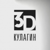 "Студия дизайна  ""3D-Кулагин"""