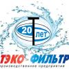 """ООО """"Производственное Предприятие """"ТЭКО-ФИЛЬТР"""""""