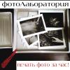 ИП Цифровой Фото Экспресс