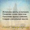 Ольга Запорожанка