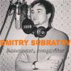 Дмитрий Субратов
