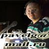 Павел Гапонов